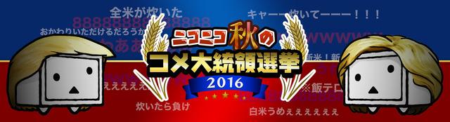 20160824秋のコメ大統領選挙