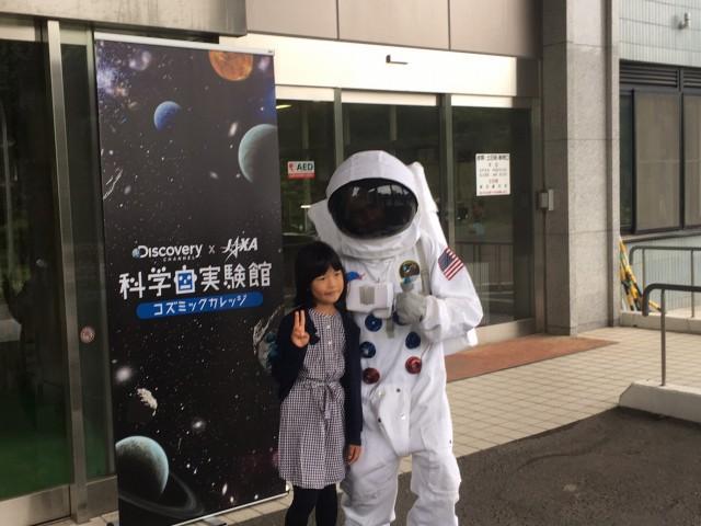 親子で楽しめる宇宙科学イベント