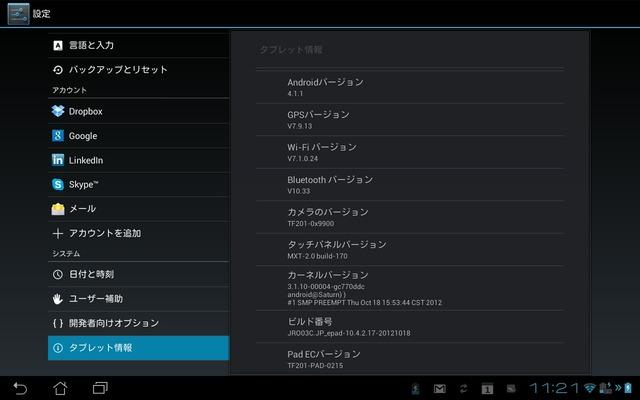 Screenshot_2012-11-16-11-21-02