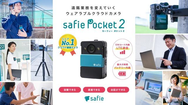 セーフィー、遠隔業務を変革するウェアラブルカメラを提供