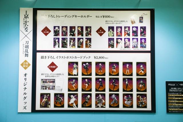 「京のかたな」×「刀剣乱舞-ONLINE-」のオリジナルグッズ