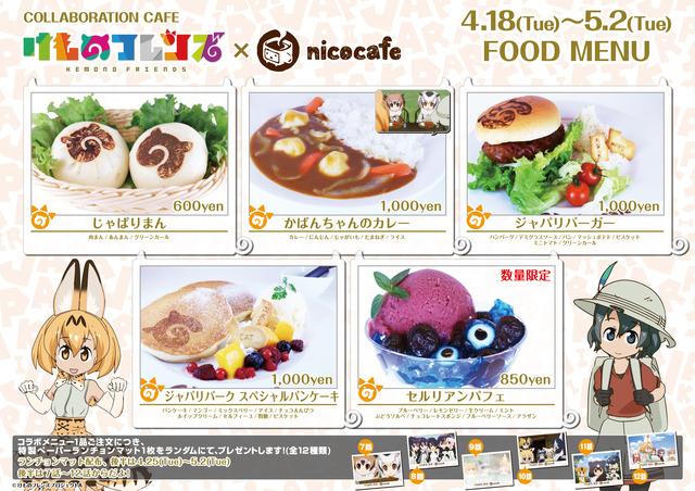 【コラボカフェ】フードメニュー後半