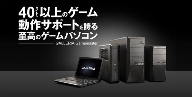 GALLERIA_Gamemaster