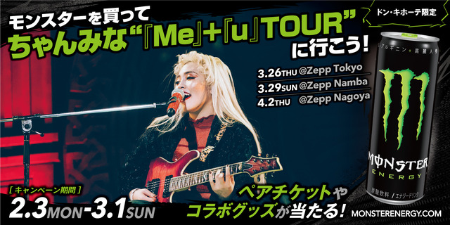 "Photo of Nerima's Beyonce × Monster Energy's new campaign ""Buy monsters and go to"" Me ""+"" u ""TOUR!"""
