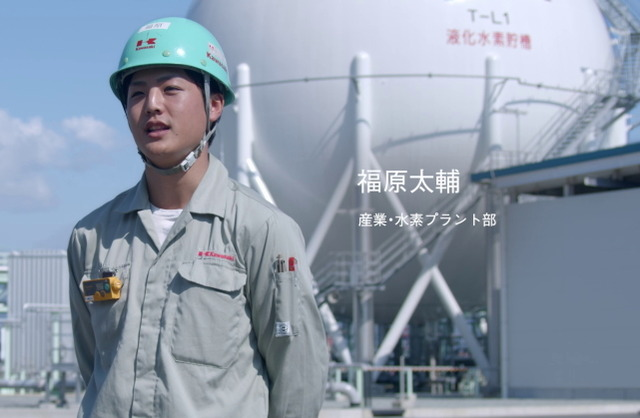 川崎重工業株式会社 産業・水素プラント部 福原太輔氏