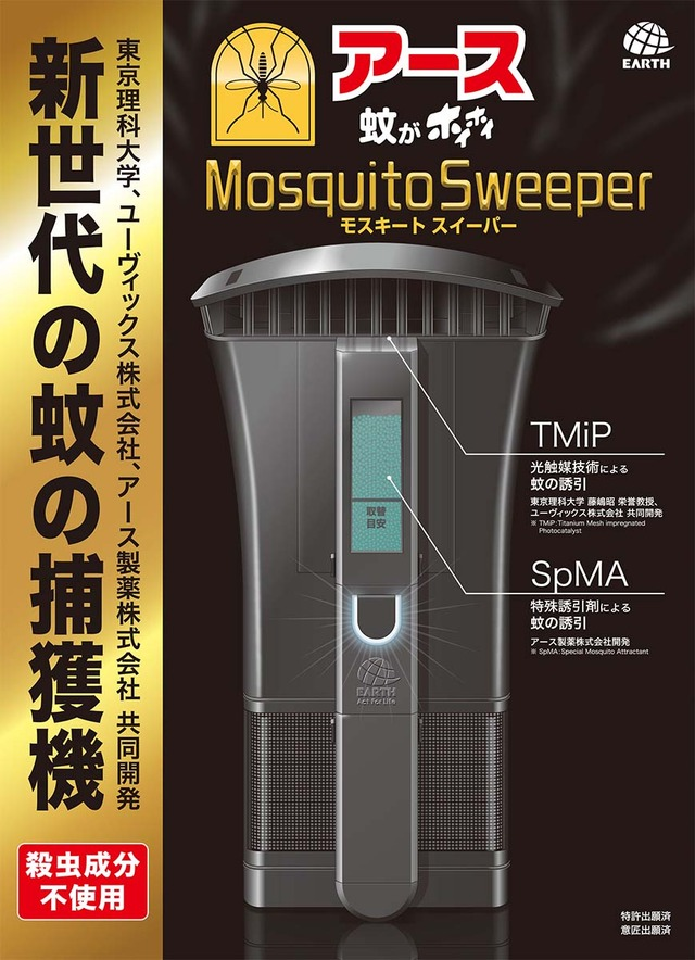 アース蚊がホイホイ Mosquito_Sweeper
