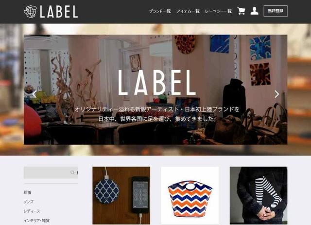 ソーシャルファンコマースサイト「LABEL(レーベル)」