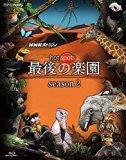 NHKスペシャル ホットスポット 最後の楽園 season2 Blu-ray DISC 1