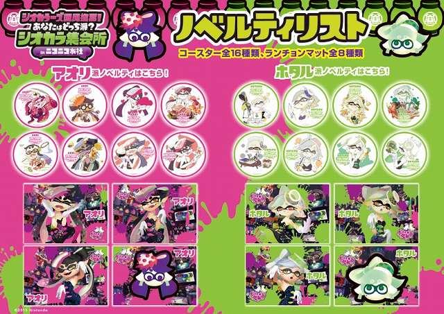 s-1607_Splatoon_menu_02