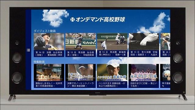 s-オンデマンド高校野球①