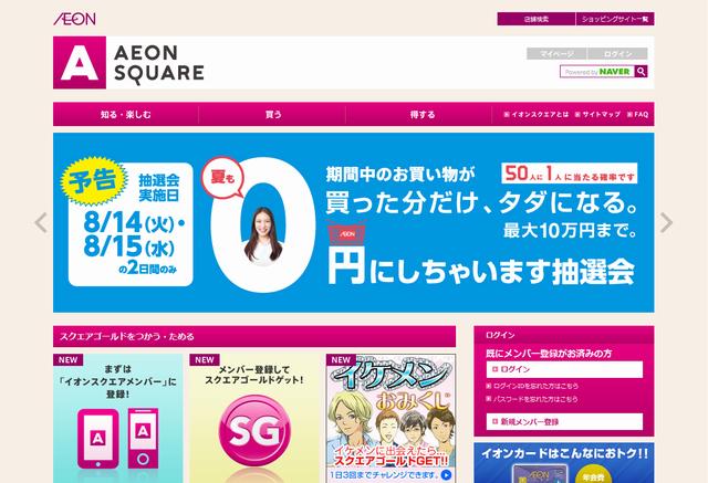 日本最大級のショッピングポータルがオープン!「イオンスクエア」が凄い理由