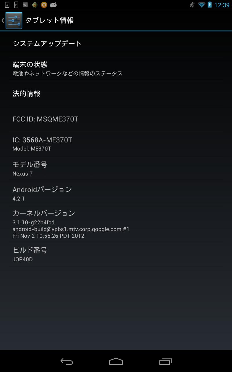 Nexus 7では電源周りを強化? Android 4.2.2へのOTAアップデート開始