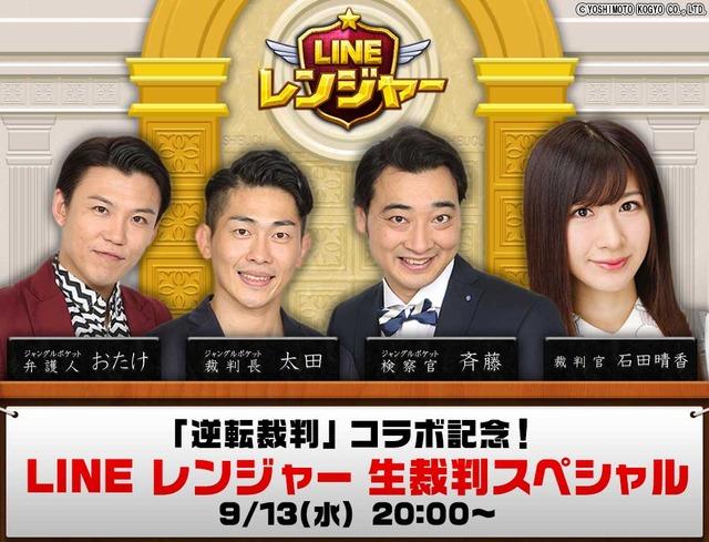 LINE LIVE_「LINE レンジャー」生裁判スペシャル