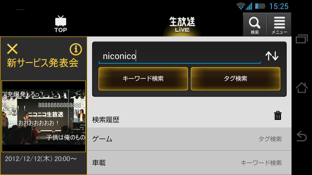 Androidでニコ生が見れる! Android向けニコ生対応公式アプリようやく登場