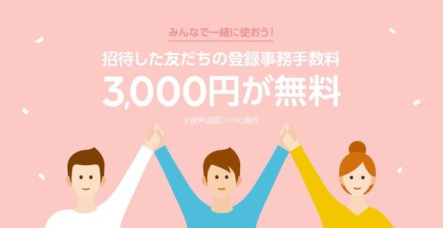 LINEモバイル_友だち招待_メイン画像