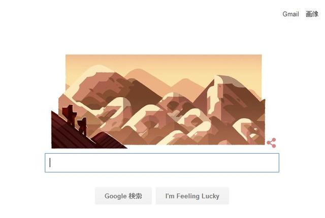国民の祝日「山の日」