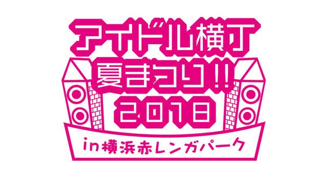 アイドル横丁2018_logo_fixw_730_hq