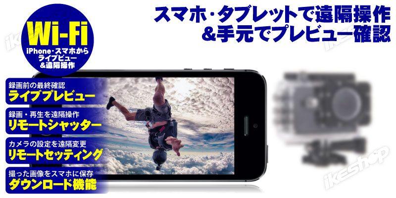 「Wi-Fiリンク機能」でスマホやタブレット経由で映像を確認しながら操作できる