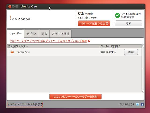 いつでもどこでも自分専用環境!Windowsトラブル時にも使えるUbuntu【デジ通まとめ】