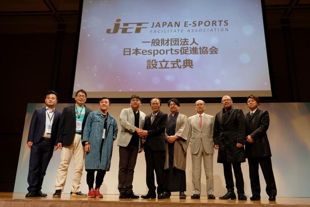 「一般財団法人日本esports促進協会」設立記念式典