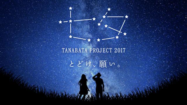 七夕プロジェクト2017