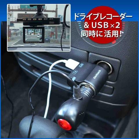 活用例:USB利用とドラレコ用電源に使用