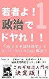 若者よ!政治でドヤれ!①: 〜2016年参議院選挙編!〜 (WAKADOYA!!ブックス)