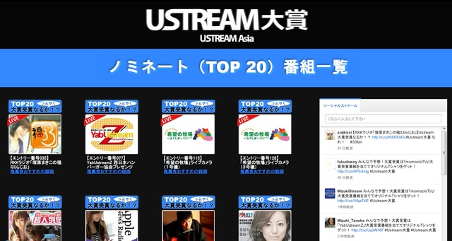 ustreamshou