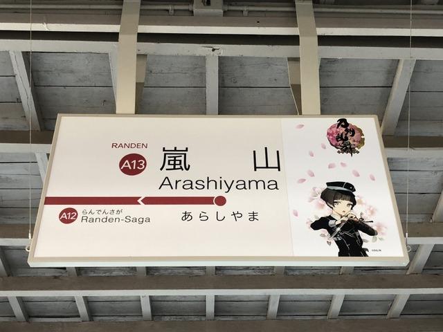 「刀剣乱舞-ONLINE-」仕様の駅看板(平野藤四郎)。