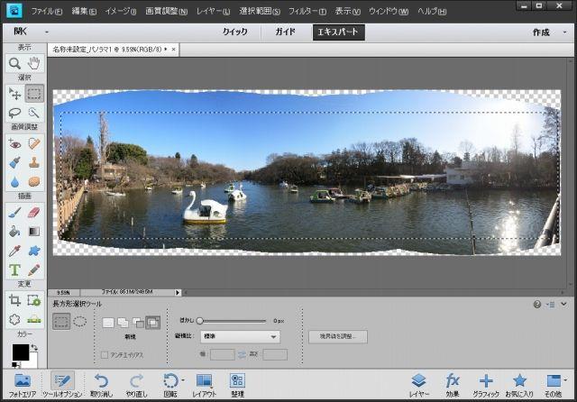 パノラマ写真やアートが簡単に作れた!「Adobe Photoshop Elements 11」面白活用術
