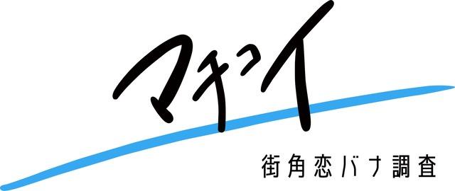 マチコイ_logo