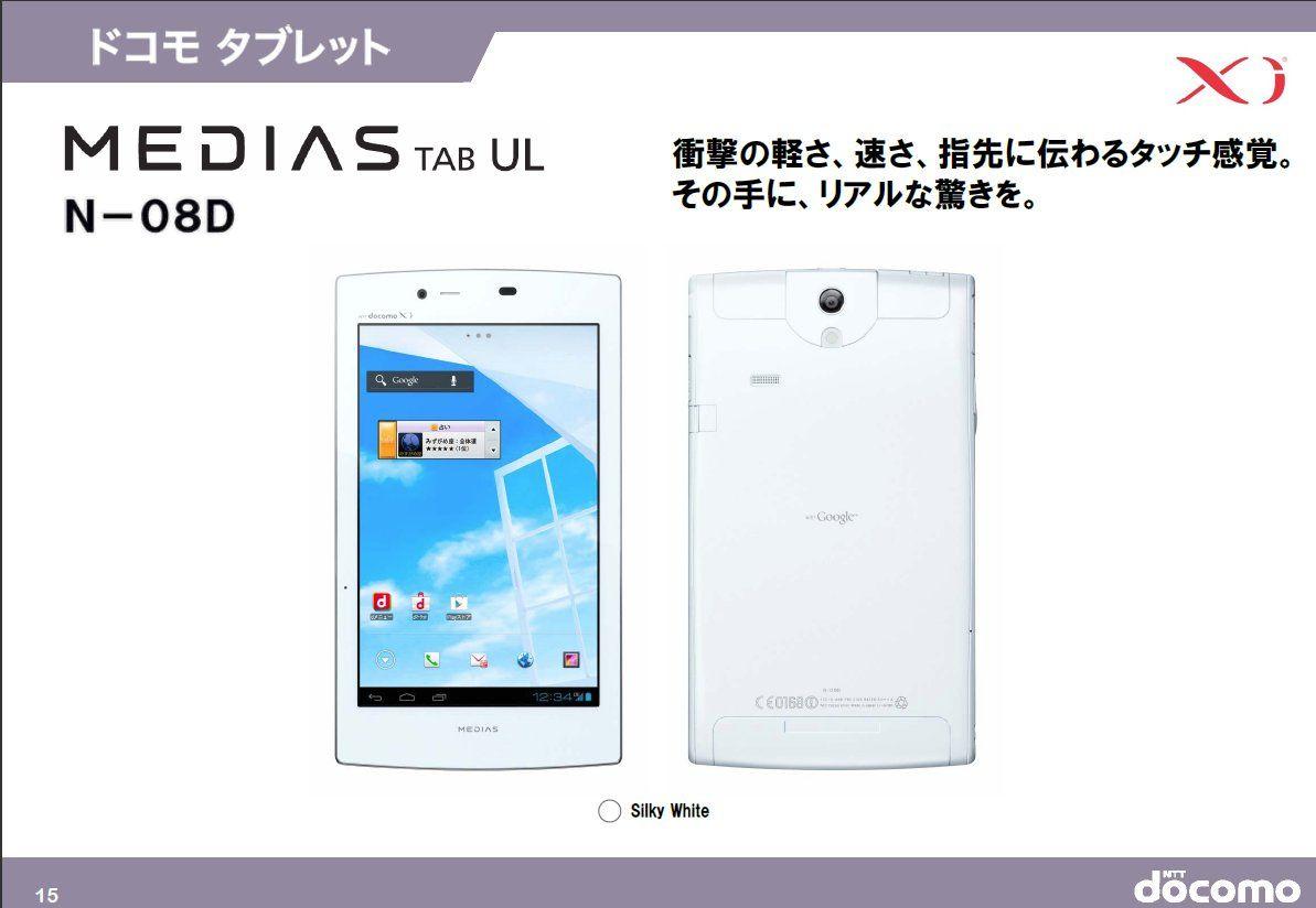世界最大7.7インチ液晶タブレットで全機種Xi対応 ドコモより新機種5モデルが登場
