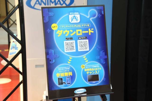 バーコードを読み取って「アニマックス PLUS」アプリをダウンロード!