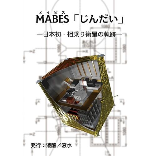 MABES「じんだい」