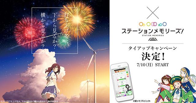 打ち上げ花火×駅メモ!ヘッダー_1200x630