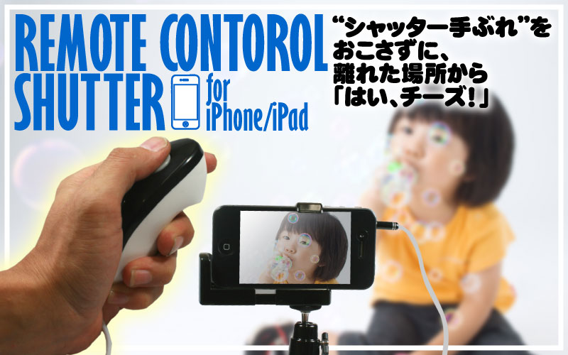 iPhone撮影の手ブレを防ぐ! iPhone用のシャッター延長アクセサリー【イケショップのレア物】