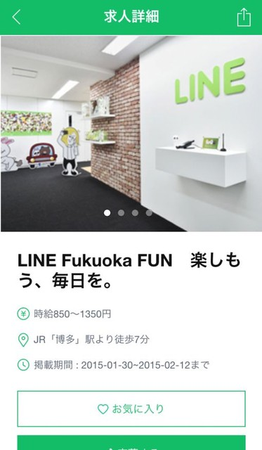 LINEバイト05