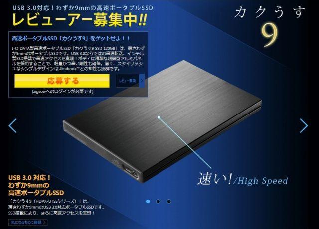 USB 3.0対応で薄さわずか9mm!高速ポータブルSSDを無料でゲットしよう