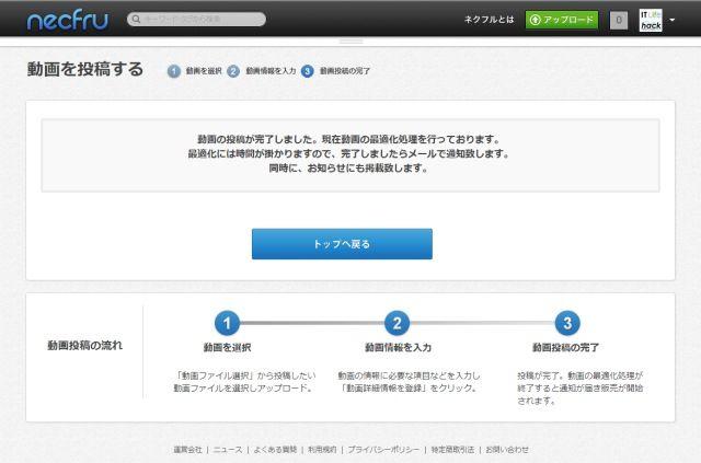 動画販売サイト「necfru」(ネクフル)で自作動画を手軽に販売しよう