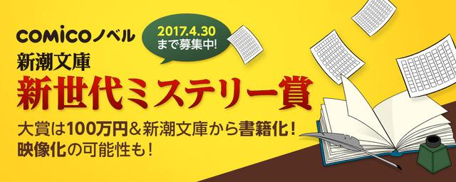 comicoノベル主催「新世代ミステリー賞」画像
