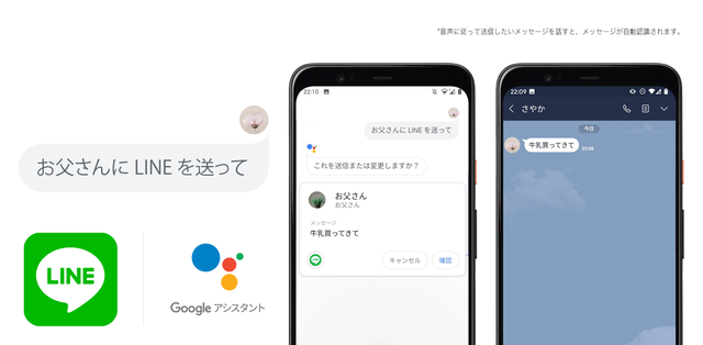 LINE_Google_Assistant_Main