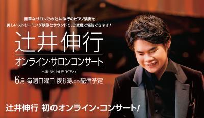 tsujii_online