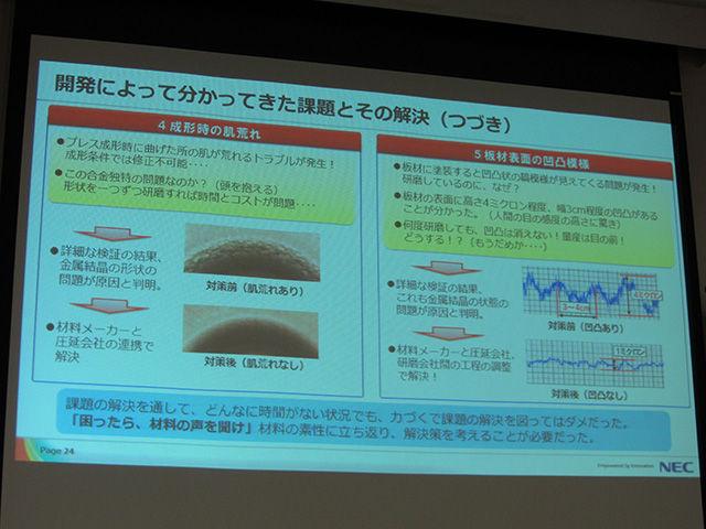 七人の侍によって開発された新素材! NECのLaVie Zで使われた新素材の開発秘話【デジ通】