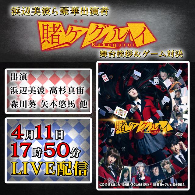 『映画 賭ケグルイ』LINE LIVE配信メイン画像