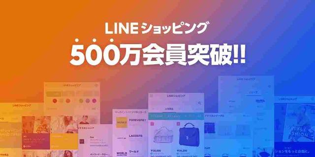 LINEショッピング_500万会員