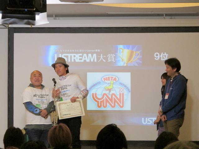 Ustream_09