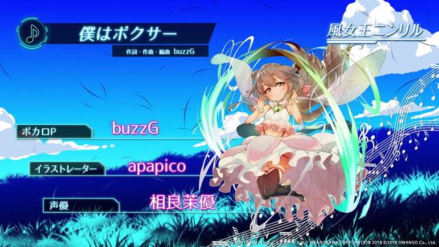 03_DIVA02_風女王ニンリル