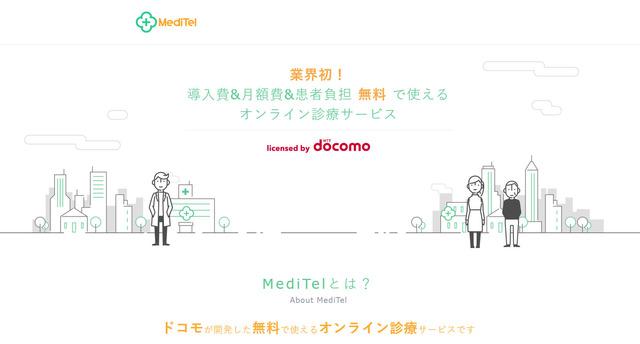 MediTel001