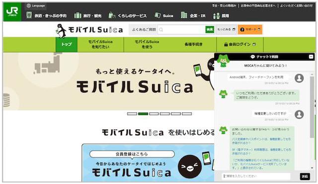 モバイルSuica_チャット画面