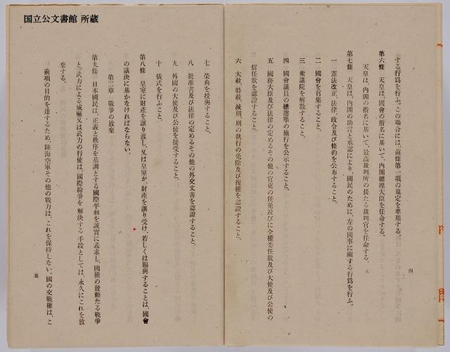 憲法原文一部抜粋